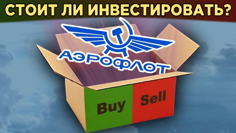 Акции Аэрофлота рухнули Стоит ли покупать Распаковка компании