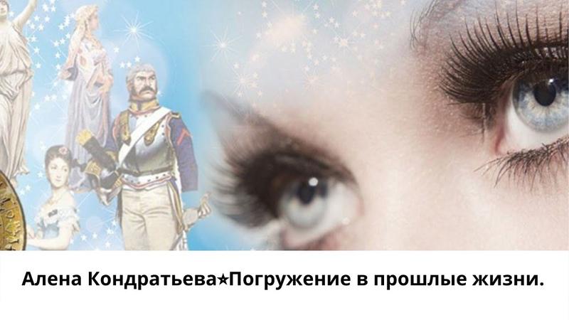 Погружение в прошлые жизни Алена Кондратьева