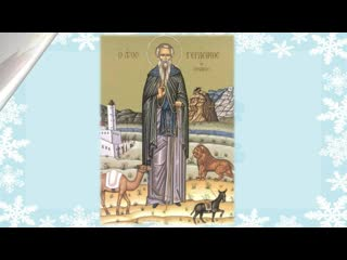 «Животные и христианство (православные традиции рождественского вертепа, дружба животных и святых»