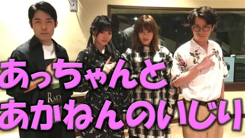 あっちゃんとあかねんがリスナーのメールをイジるw 欅坂46守屋茜×石森虹花×オリラジ