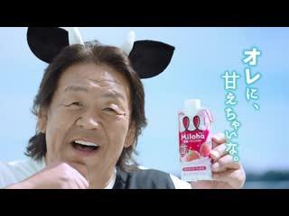 Японская Реклама - Молоко Morinaga Miloha