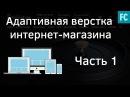 Создание интернет-магазина 1 Шапка сайта. Адаптивная верстка сайта.