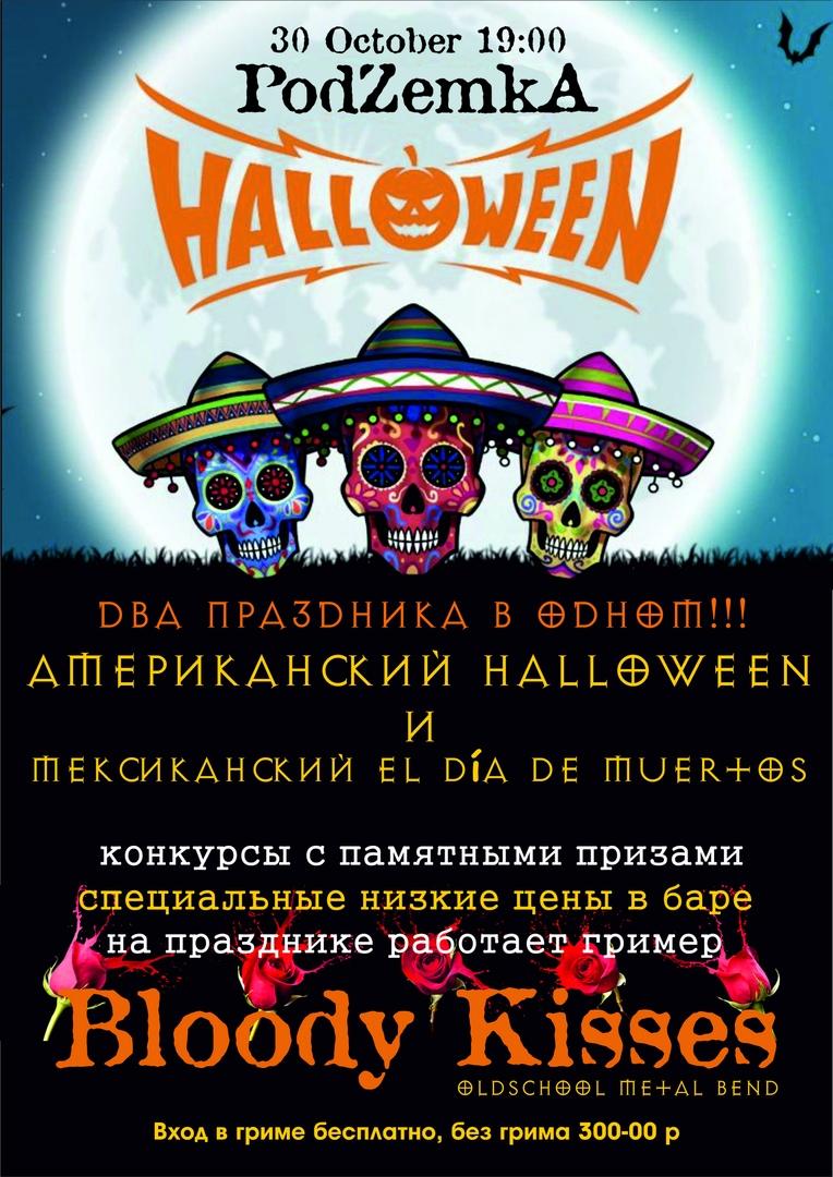Афиша Ростов-на-Дону 30'10 HALLOWEEN Party! Pod3emka Club