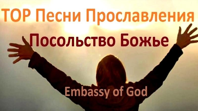 TOP Песни Прославления Посольство Божье