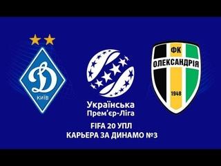Динамо - Александрия | Карьера за Динамо № 3 | FIFA 20 УПЛ