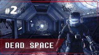 😈 dead space gameplay (Безудержное ВЕСЕЛЬЕ) Мертвый космос ➪ Часть 2 ➪ #deadspace #p_games