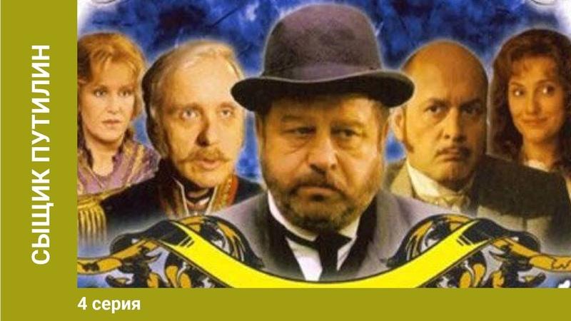 Сыщик Путилин 4 Серия Детектив Лучшие Сериалы