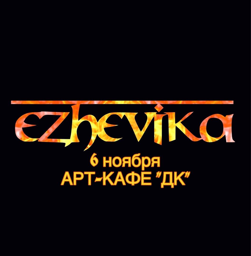 Афиша Тамбов АРТ-фолк ЕжеВикА/АРТ кафе ДК/ 06.11.2020