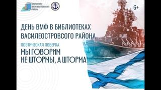 Поэтическую поверка «Мы говорим не штормы, а шторма», посвящённая Дню Военно-Морского Флота России.