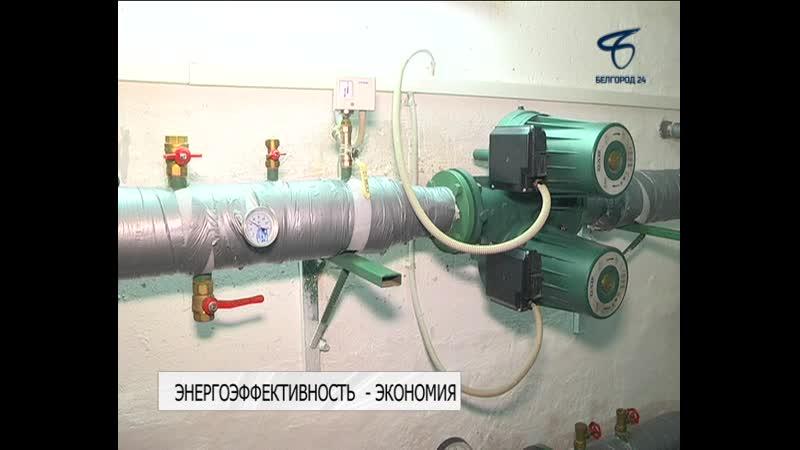 Белгородцам предлагают платить за коммуналку намного меньше