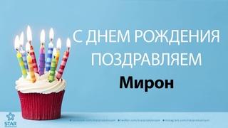 С Днём Рождения Мирон - Песня На День Рождения На Имя