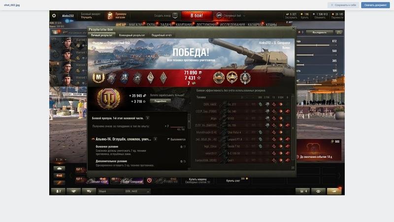 World Of Tanks Бой Aleks232 МАСТЕР