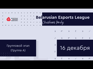 Belarusian Esports League Christmas Party. Группа А