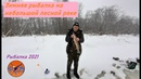 Зимняя рыбалка 2021. Рыбалка на небольшой лесной реке. Разведка боем. Открытие зимнего сезона 2021.