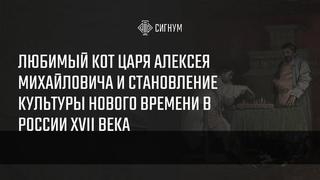 [сигнум] Д. Ляпин. Любимый кот царя Алексея Михайловича