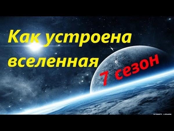 Как устроена Вселенная с Федором Бондарчуком 7 сезон Последние открытия Кассини Выпуск 10 от 12 03 2019