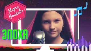 Марго Воинова - Эпоха (cover of Brainstorm)