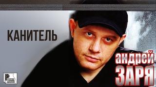 Андрей Заря - Канитель (Альбом 2004) | Русский Шансон