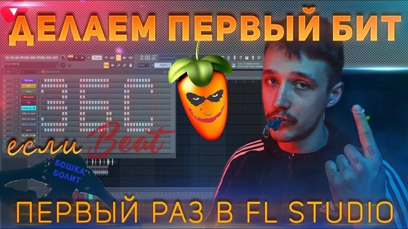 FL STUDIO С НУЛЯ   КАК СДЕЛАЕТЬ СВОЙ ПЕРВЫЙ БИТ   FLP (Zip Files)