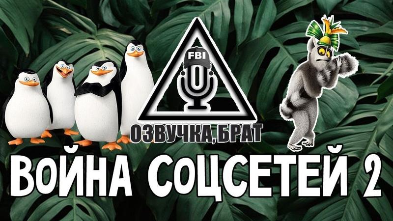 Озвучка Пингвины из Мадагаскара брат Война соцсетей 2