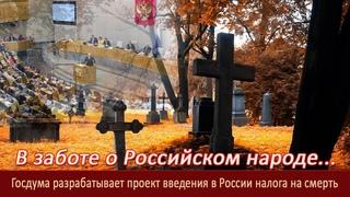 Госдума разрабатывает проект введения в России налога на смерть