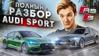 Всё, что вам нужно знать о Audi Sport. Всё о S и RS моделях по технике