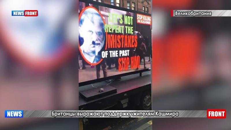 Британцы выражают поддержку жителям Кашмира