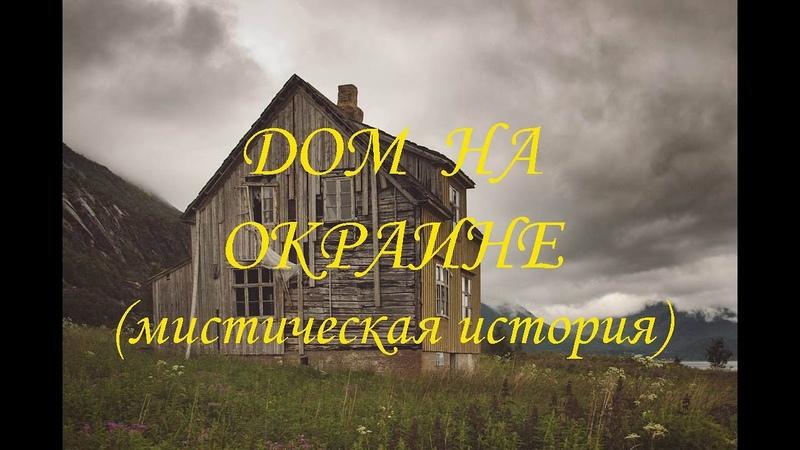 Дом на окраине мистическая история 🏰