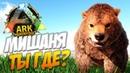 ПоискиДино Мишаня ты где Приручение Свирепых Медведей в Ark Survival Evolved