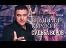 Владимир Курский - Судьба воров Сингл 2020