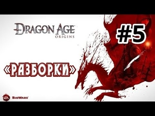 RED Queen 'AID' ► СТРИМ-Let's Play ► Dragon Age Origins - Awakening ► Разборки #5