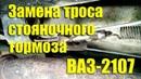 Замена троса стояночного тормоза ВАЗ 2107