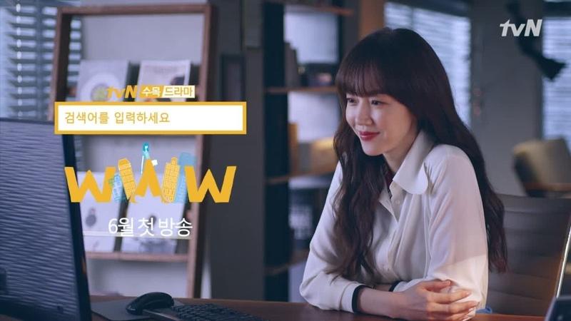 티저 사랑일 '워커홀릭' 임수정의 검색창 미리 보기 tvN 새수목드라마 검색어를 입력하세요 WWW 검색어를 입력하세요 WWW Search WWW