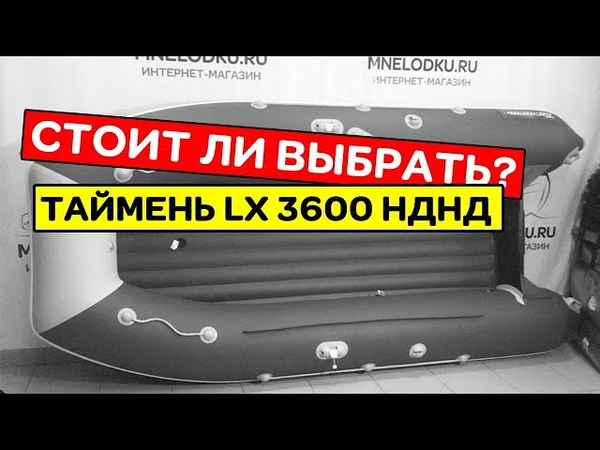 ⭐ ЧТО ОСОБЕННОГО в лодке Таймень LX 3600 НДНД Август 2020