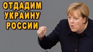 Все больше европейцев согласны отдать Украину в руки России