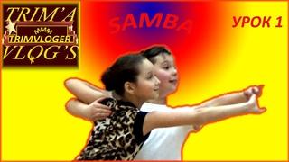 Видео урок 1 Танцы ЛАТИНА САМБА Обучение танцам Аксенов Максим тск Динамо Москва Маргарита и Михаил