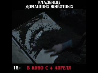 """""""Кладбище домашних животных"""" - в кино с 4 апреля"""