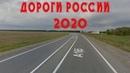 Дороги России 2020, дороги России Украины, разбитые дороги России, дороги севера обзор дорог 2020