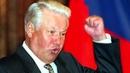 Борис Ельцин вечно пьяный президент