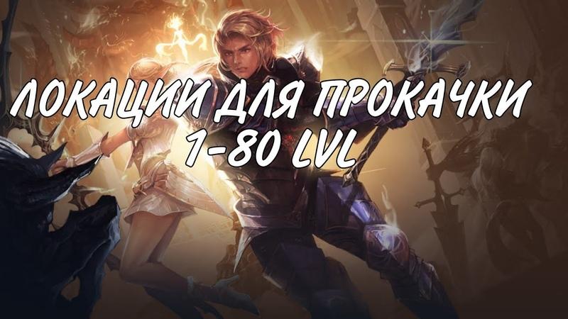 ЛОКАЦИИ ДЛЯ ПРОКАЧКИ 1 80 lvl LINEAGE 2 ESSENCE 2020