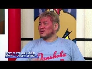 Battlemen News (March 23rd, 2018) - Danshoku Dino