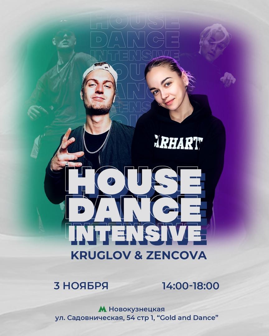 Афиша Краснодар HOUSE DANCE INTENSIVE by KRUGLOV&ZENCOVA