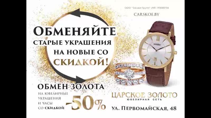 Репетиция ЧП в ювелирных магазинах Царское золото скидки от 50% до 70% на ювелирные украшения и часы