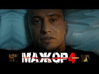 Фильм Мажор (2021)