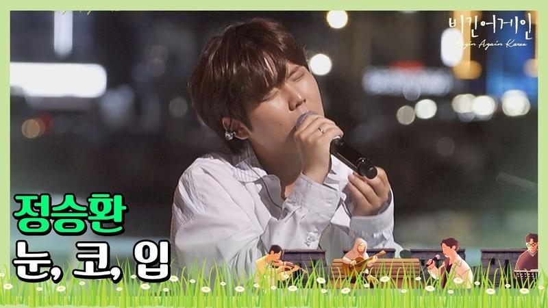 🎤 정승환 Jung Seung hwan 의 호소력 짙은 목소리로 재해석한 ′눈,코,입′♪ 〈비긴어게인 코리아 beginagainkorea 〉 7회
