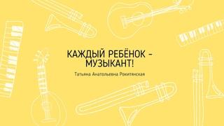 Презентация книги «Образно-двигательная музыкальная грамота»