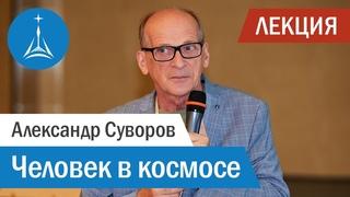 Александр Суворов: Человек в космосе