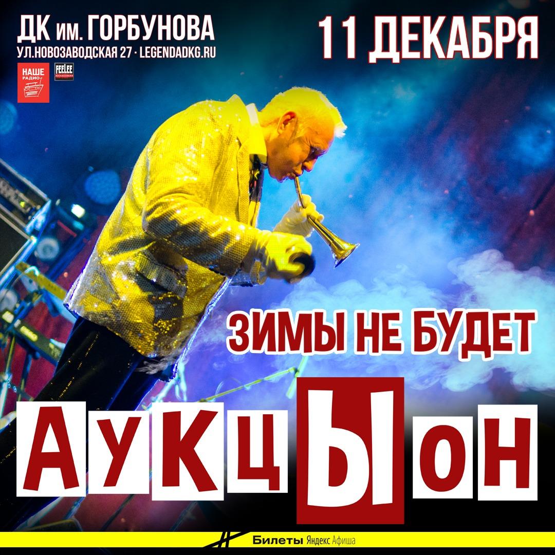 Афиша Москва 11.12 / АукцЫон / ДКГорбунова
