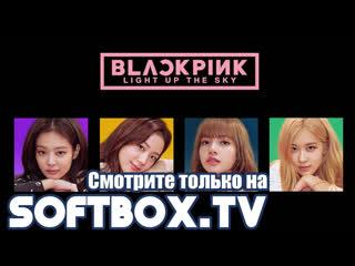 [Озвучка SOFTBOX] BLACKPINK - Light Up The Sky