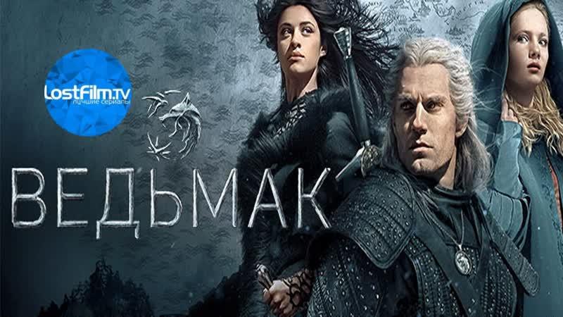 Ведьмак (1 сезон) 720p LostFilm